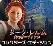 ダーク・レルム:炎のガーディアン コレクターズ・エディション
