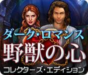 ダーク・ロマンス:野獣の心 コレクターズ・エディション