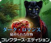ダーク・ロマンス:秘められた怪物 コレクターズ・エディション