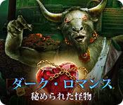 ダーク・ロマンス:秘められた怪物
