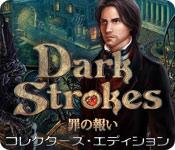 ダーク・ストローク:罪の報い コレクターズ・エディション