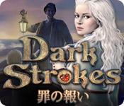 ダーク・ストローク:罪の報い