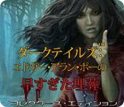 ダークテイルズ - エドガー・アラン・ポーの早すぎた埋葬 コレクターズ・エディション