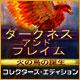 ダークネス・アンド・フレイム:火の鳥の誕生 コレクターズ・エディション