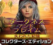 ダークネス・アンド・フレイム:失われた記憶 コレクターズ・エディション