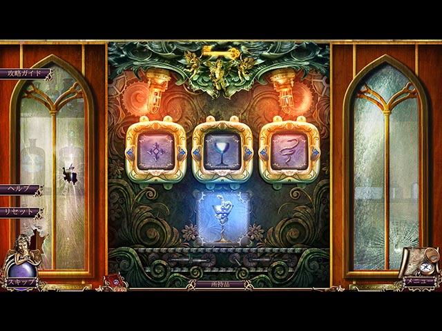 ゲームのスクリーンショット 2 デス ページ:呪われた図書館 コレクターズ・エディション