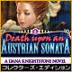 ダナ・ナイトストーン小説:オーストリア奏鳴曲 コレクターズ・エディション