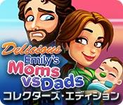 デリシャス:エミリー ママ vs パパ コレクターズ・エディション