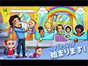 2. デリシャス:エミリー ママ vs パパ コレクターズ・エディション ゲーム スクリーンショット