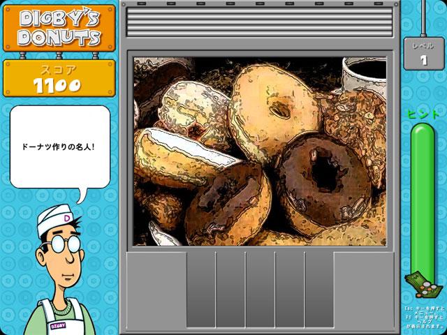 ゲームのスクリーンショット 2 ディグビーズ ドーナツ