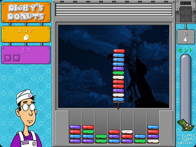 ゲームのスクリーンショット 3 ディグビーズ ドーナツ