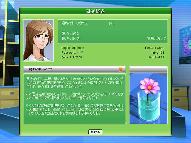 ゲームのスクリーンショット 2 ディー エヌ エー