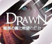 Drawn™:暗黒の翼と希望の灯台