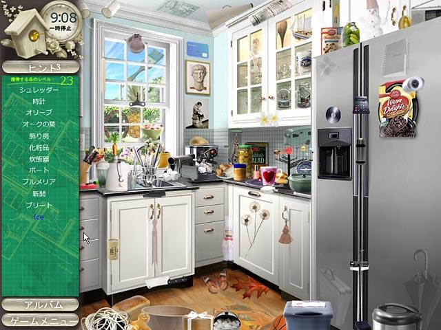 ゲームのスクリーンショット 2 ドリームデイ ファーストホーム