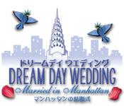 ドリームデイ ウエディング:マンハッタンの結婚式