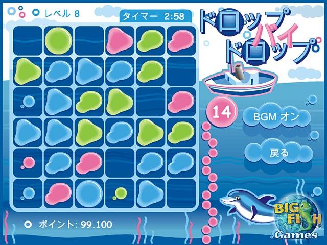 ゲームのスクリーンショット 2 ドロップ バイ ドロップ