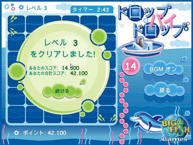 ゲームのスクリーンショット 3 ドロップ バイ ドロップ
