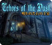 エコー・オブ・ザ・パスト:呪われた石の王家