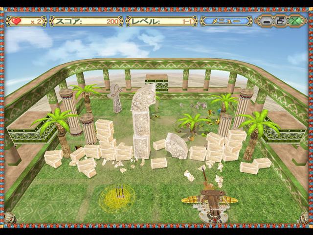 ゲームのスクリーンショット 1 エジプシャン ボール