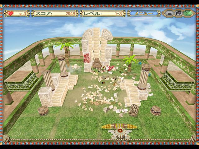 ゲームのスクリーンショット 2 エジプシャン ボール