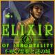 エリクサー オブ イモータリティ:不死の霊薬と謎の城