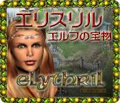 エリスリル - エルフの宝物