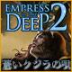 エンプレス オブ ザ ディープ 2:蒼いクジラの唄
