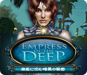 エンプレス オブ ザ ディープ:海底に沈む暗黒の秘密