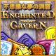 エンチャンティッド カバーン - 不思議な夢の洞窟