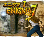 エニグマ 7