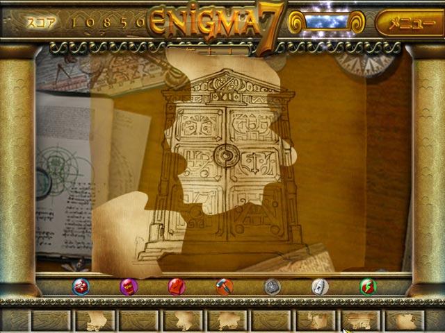 ゲームのスクリーンショット 2 エニグマ 7