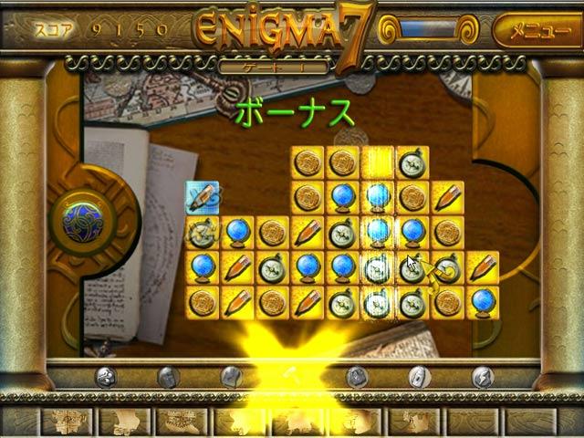ゲームのスクリーンショット 3 エニグマ 7