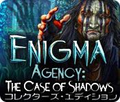 エニグマ・エージェンシー:暗黒の事件簿 コレクターズ・エディション