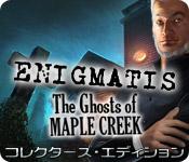 エニグマティス:メープル・クリークの悪魔 コレクターズ・エディション
