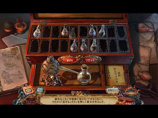 ヨーロピアン・ミステリー:欲望の香り コレクターズ・エディション img