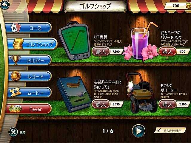 ゲームのスクリーンショット 2 フェアウェイ コレクターズ・エディション