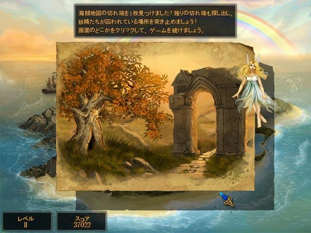 ゲームのスクリーンショット 3 フェアリー アイランド