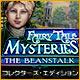 フェアリーテール・ミステリーズ:魔法の豆の木 コレクターズ・エディション