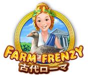 ファームフレンジー:古代ローマ