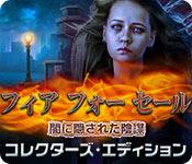 フィア フォー セール :闇に隠された陰謀 コレクターズ・エディション