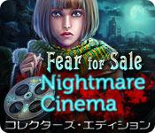 特徴スクリーンショットゲーム フィア フォー セール:ナイトメア・シネマ コレクターズ・エディション