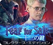 フィア フォー セール:十三の鍵 コレクターズ・エディション