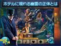 フィア フォー セール:十三の鍵 コレクターズ・エディションの画像