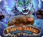 フィアス・テールズ:ユキヒョウの眼 コレクターズ・エディション