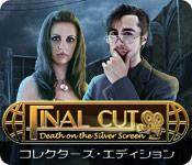 ファイナルカット:銀幕の死 コレクターズ・エディション