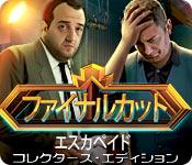 特徴スクリーンショットゲーム ファイナルカット:エスカペイド コレクターズ・エディション