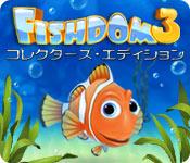 フィッシュダム 3 コレクターズ・エディション