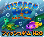 フィッシュダム H2O