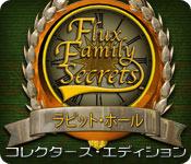 フラックス・ファミリー・シークレット: ラビット・ホール コレクターズ・エディション