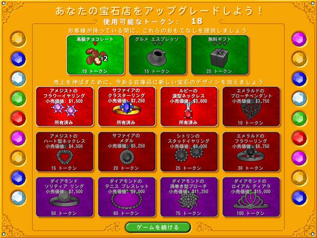ゲームのスクリーンショット 2 ジェム ショップ